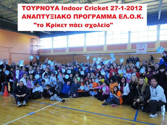 Τουρνουά Δημοτικών Σχολείων 2012 | Ελληνική Ομοσπονδία Κρίκετ