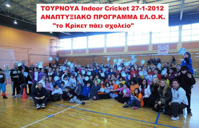 Τουρνουά Δημοτικών Σχολείων,2012