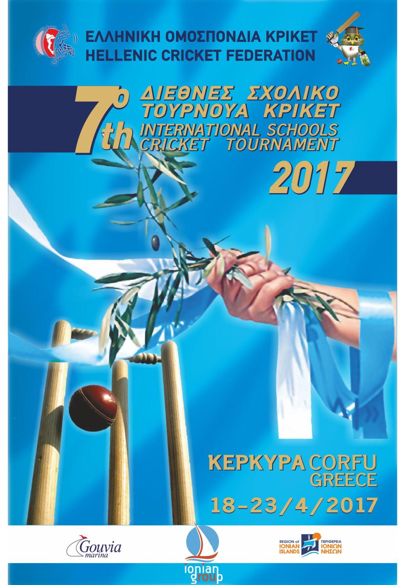 Μαθητικό Τουρνουά Κρίκετ | Ελληνική Ομοσπονδία Κρίκετ